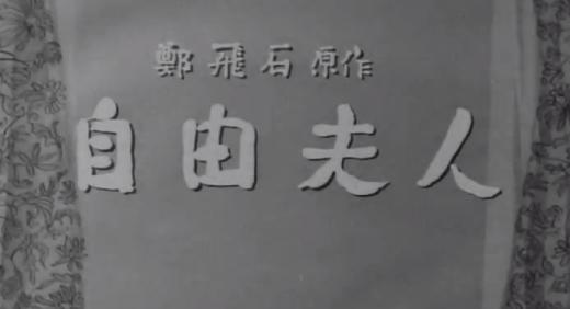 영화 자유부인, 1956
