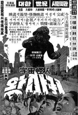 monster-wang-1