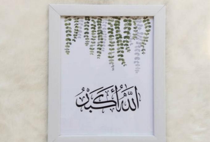 Makna dan Hakikat di Balik Kalimat Allahu Akbar Serta Contoh Kaligrafi