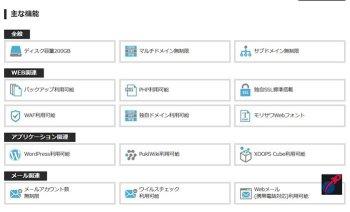 お名前.com機能一覧(SD-11)