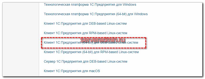 Загрузка Клиент 1С:Предприятия (64-bit) для DEB-based Linux-систем