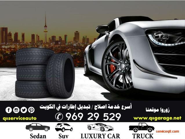 تغيير اطارات سيارات بالكويت