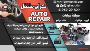 صيانة سيارات برادو متنقلة