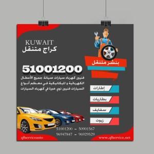 بنشر خدمة منازل بالكويت