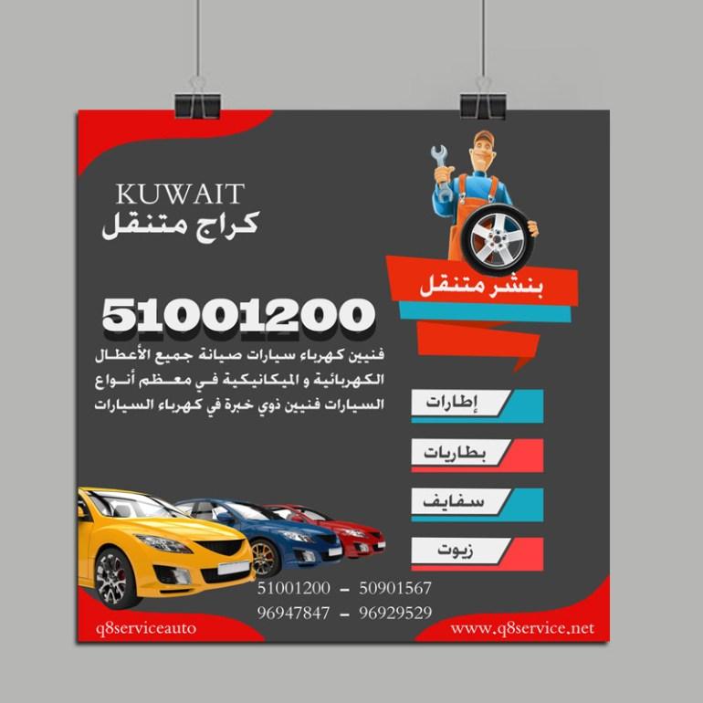 خدمة تبديل الاطارات الكويت