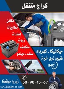 بطاريات و تواير السيارات الكويت
