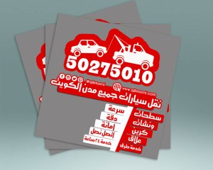ارقام شركات نقل سيارات