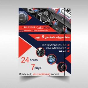 صياانة تكييف سيارات بالكويت