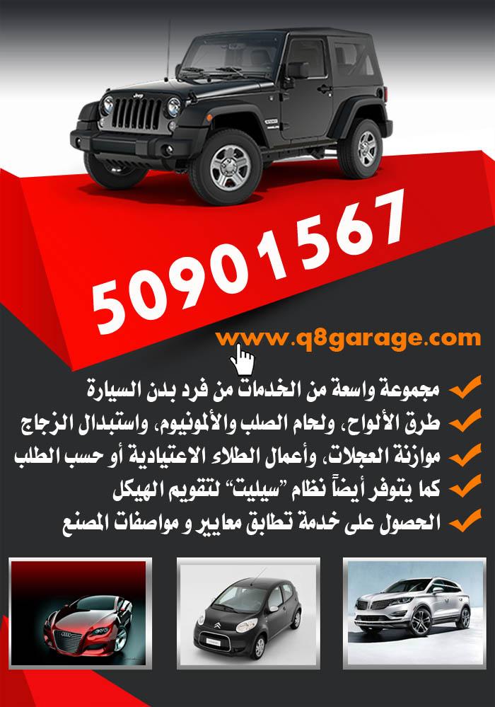 افضل كراج صبغ سيارات في الكويت