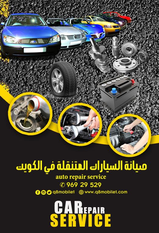 خدمة تصليح سيارات العديلية