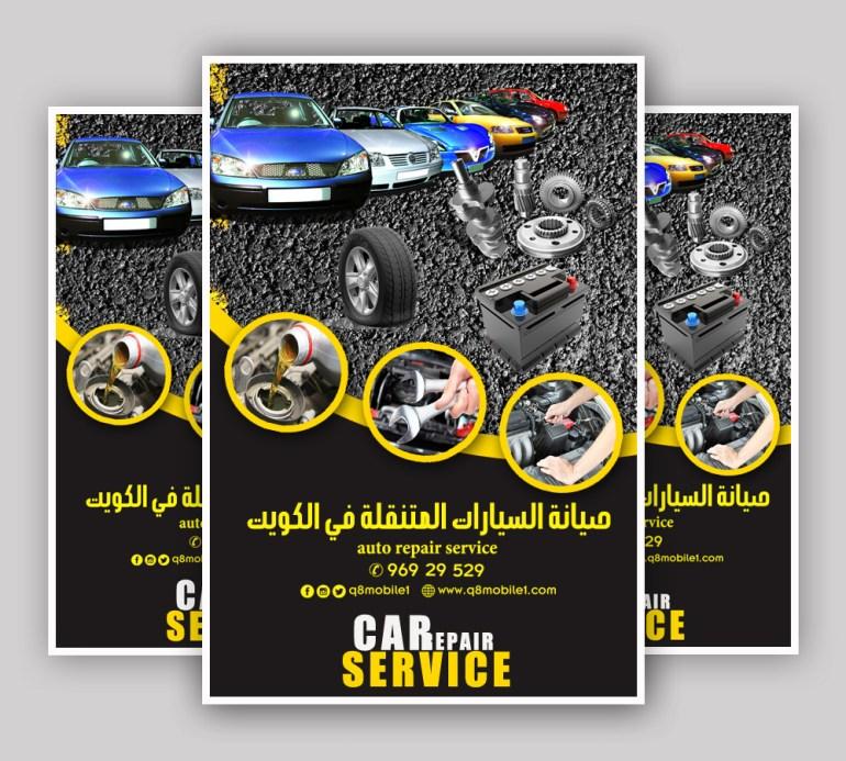 صيانة لكزس Ls ( Lexus ) في الكويت