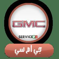 تبديل بطارية جي ام سي جمس الكويت