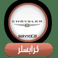 تبديل بطارية كرايسلر الكويت