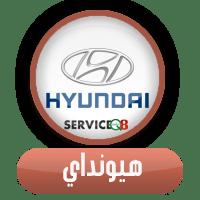 هيونداي الكويت