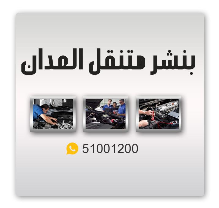 بنشر متنقل العدان الكويت