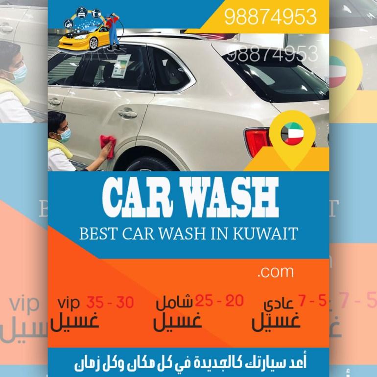 غسيل سيارات الفروانية بالكويت