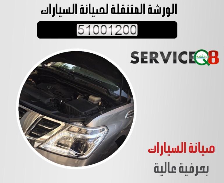 كراج الكويت 24 ساعة لتصليح السيارات