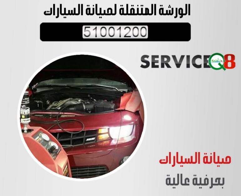 ورشة لصيانة السيارات في الكويت