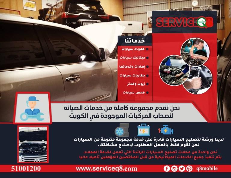 افضل تصليح سيارات الكويت