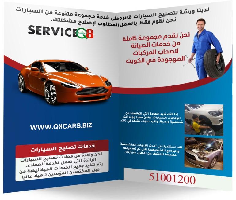 صيانة سيارات الكويت 24 ساعة