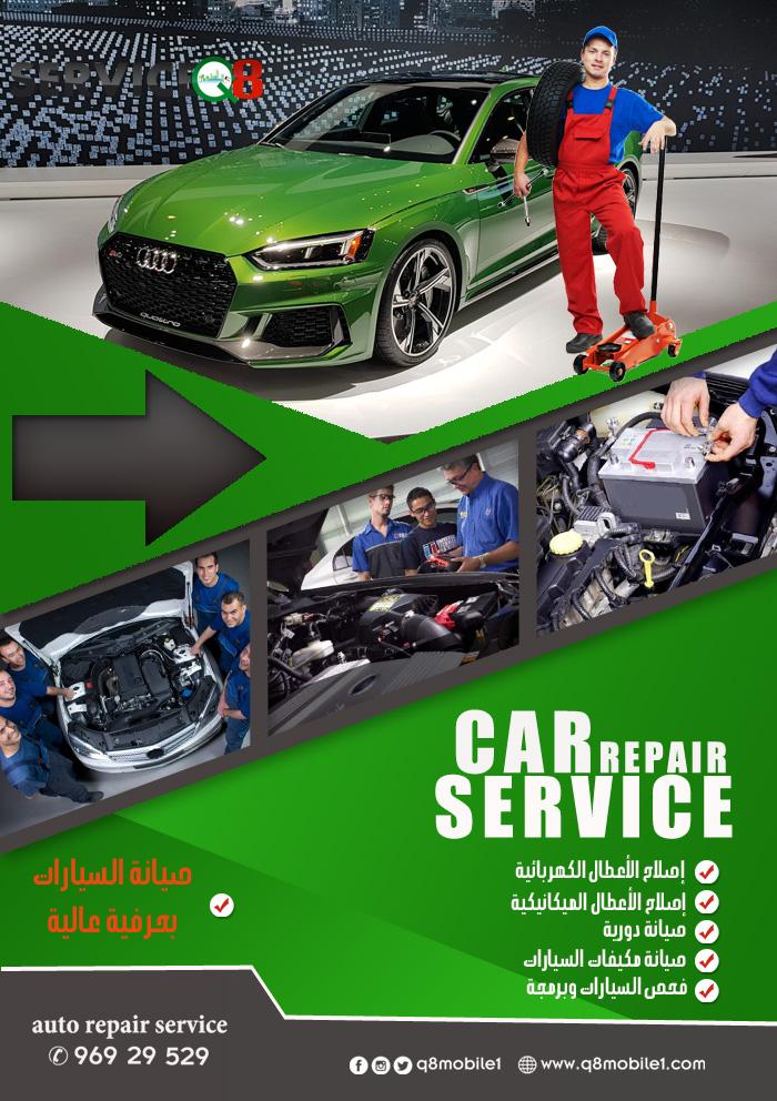 كراج تصليح سيارات السالمية الكويت