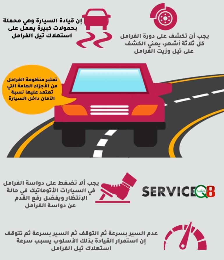 نصائح نظام الفرامل في السيارة