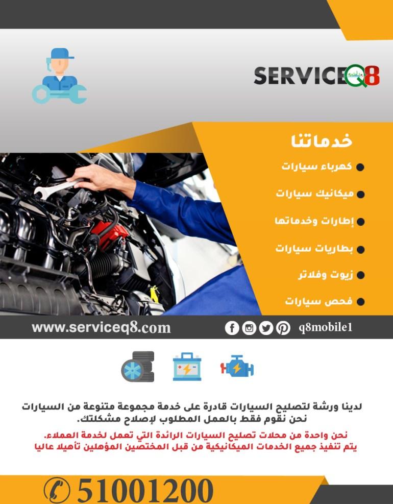 تصليح طرمبة البنزين في السيارة
