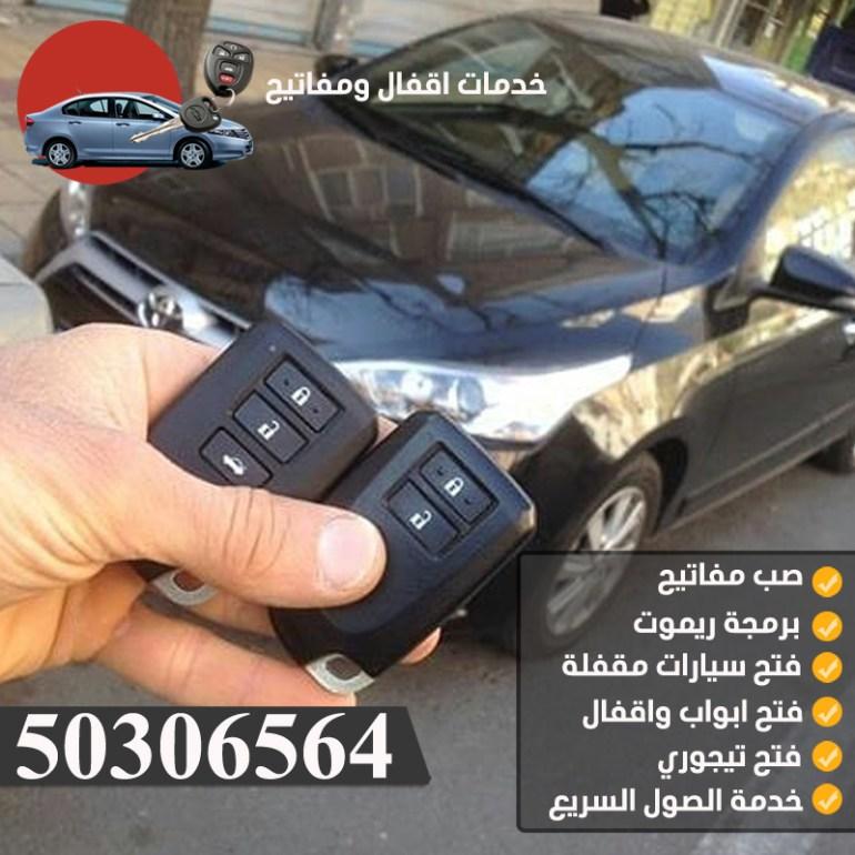 صب مفاتيح الجهراء الكويت