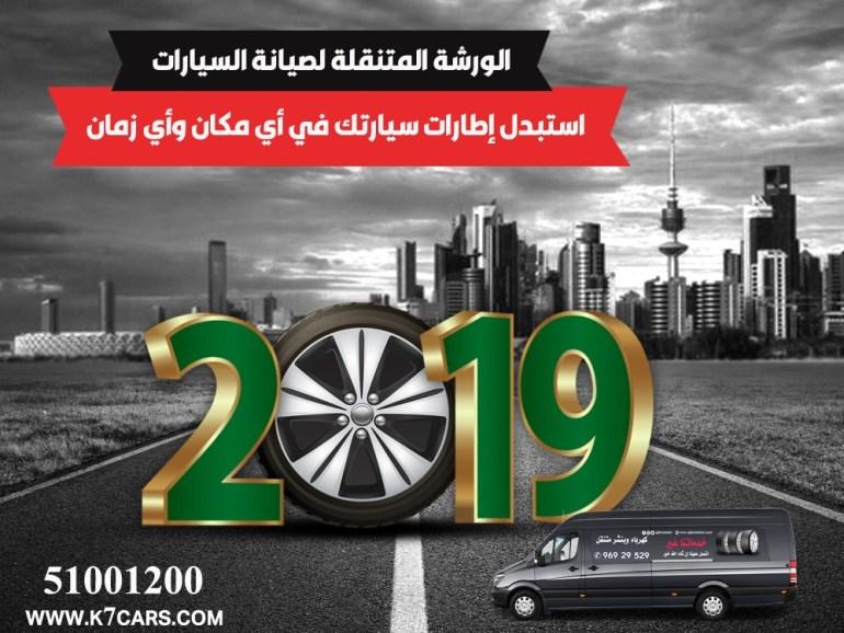 عروض اطارات سيارات الكويت
