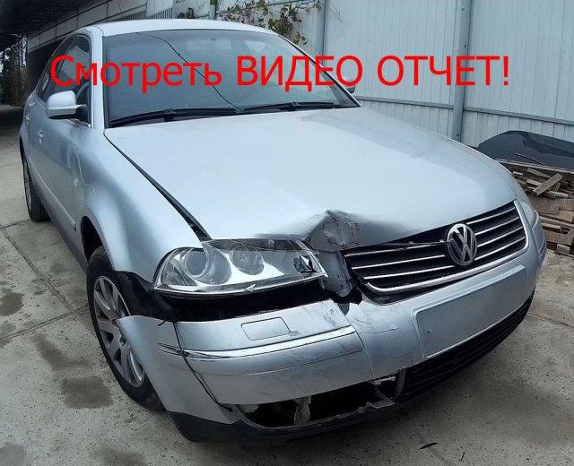 Volkswagen Passat перед рихтовка покраска