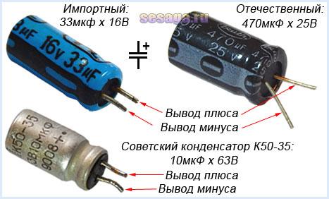 csatlakoztassa a kondenzátort erősítőhöz