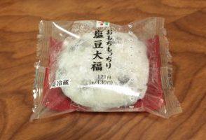 塩豆大福(セブンイレブン)