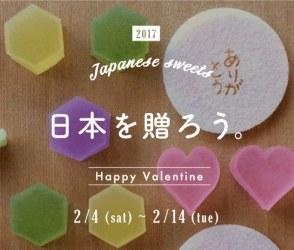 日本を贈ろう。