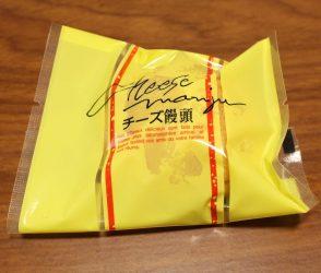 洋風チーズ饅頭(宮崎/いなはる菓子司)