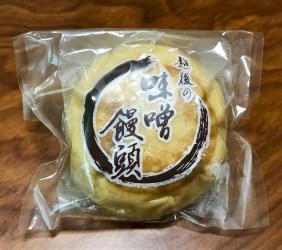 越後の味噌まんじゅう(新潟/お菓子処 さかたや)