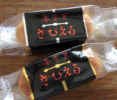 ざびえる(大分/ざびえる本舗)