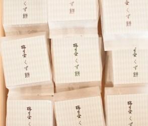 くず餅(鹿児島/梅月堂)