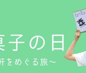 和菓子の日~和菓子屋16軒巡りの旅~