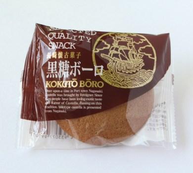 黒糖ボーロ(長崎/異人堂)