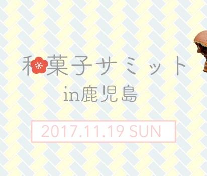 日本初!和菓子サミットを開催します!