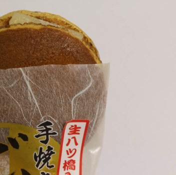 生八ツ橋入りどら焼き(京都/よし廣製菓 )