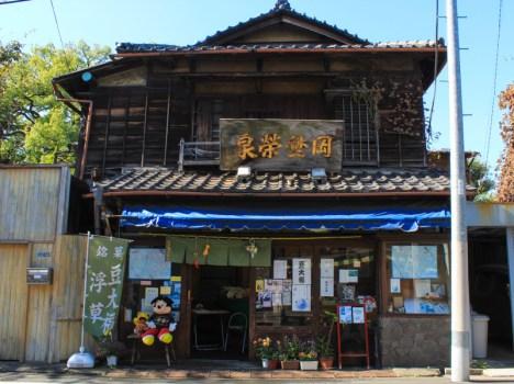 今もそしてこれからも。伝統をつなぐ、谷中岡埜榮泉の豆大福。