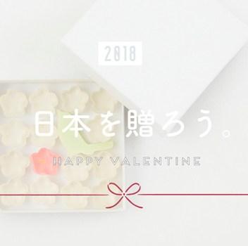 バレンタインに和菓子を贈ろう*城雅典