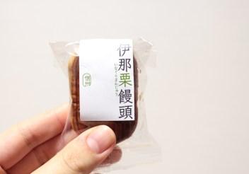 伊那栗饅頭(長野/信州里の菓工房)