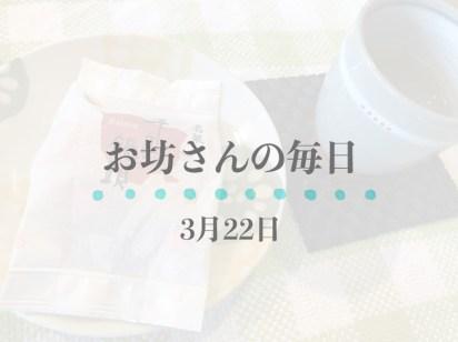 3月22日 お坊さんと千鳥饅頭