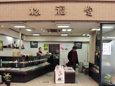 日本最古の神社がある町、奈良県桜井市の松福堂
