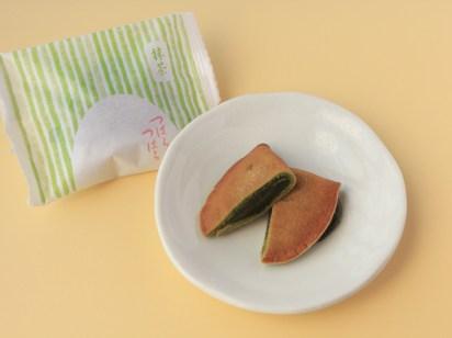 つばらつばら抹茶(京都/鶴屋吉信)