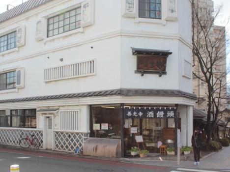 つるっとまるっと可愛いフォルム。長野で200年続く「酒饅頭本舗つるや」