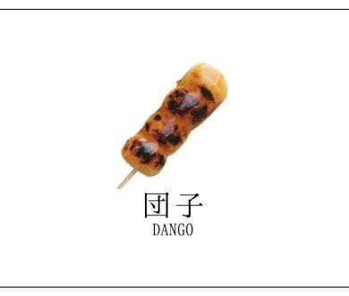 No.2 団子(だんご)