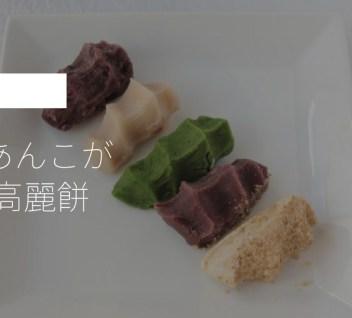 5色のあんこが美しい。大阪、菊寿堂の高麗餅